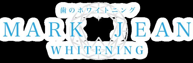 MARK JEAN姫路 ホワイトニング